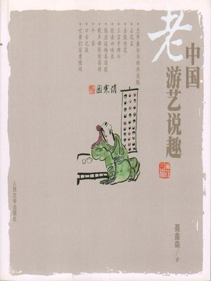 cover image of 中国老游艺说趣 (Introduction to Traditional Chinese Recreation)