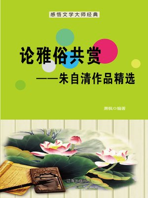 cover image of 论雅俗共赏——朱自清作品精选 (Discussion on Cultured and Popular Tastes--Selected Works of Zhu Ziqing)