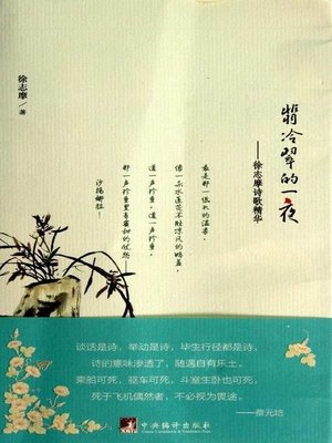 cover image of 翡冷翠的一夜:徐志摩诗歌精华(One Night in Florence: Selected Poems of XU Zhimo)