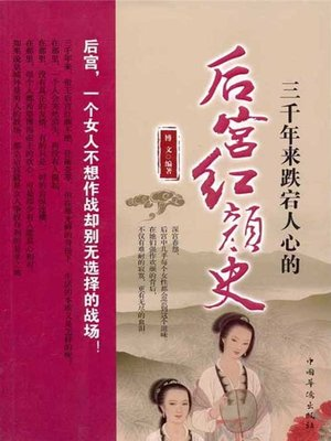 cover image of 三千年来跌宕人心的后宫红颜史 (Fascinating History of Concubines Over the Past 3,000 Years)
