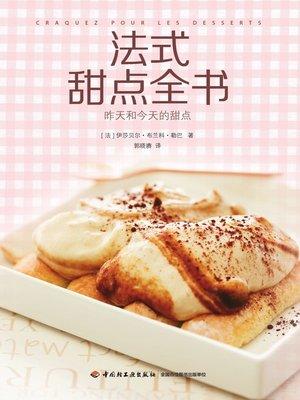 cover image of 法式甜点全书(Craquez Pour Les Desserts)