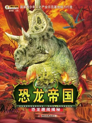 cover image of 恐龙趣闻揭秘  (Dinosaur Fun Secret)