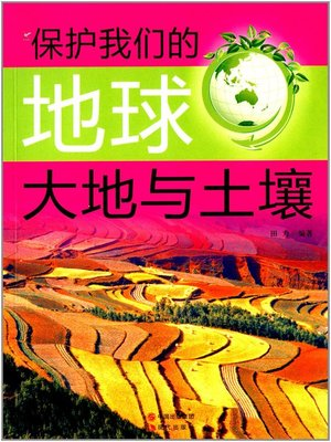 cover image of 大地与土壤 (Land and Soil)