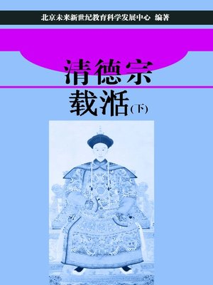 cover image of 清德宗载湉(下)(Qing Dezong Zaitian (II))