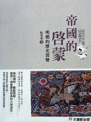 cover image of 帝國的啓蒙