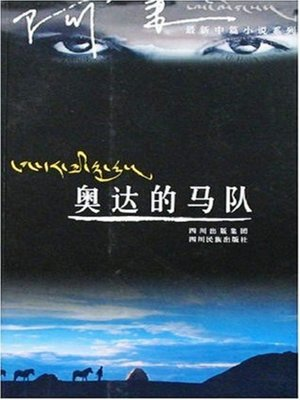 cover image of 奥达的马队 (Aoda's Train of Horses)