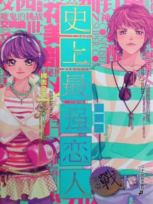 cover image of 史上最强恋人.1
