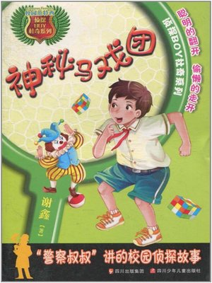 cover image of 神秘马戏团(Mysterious Circus )