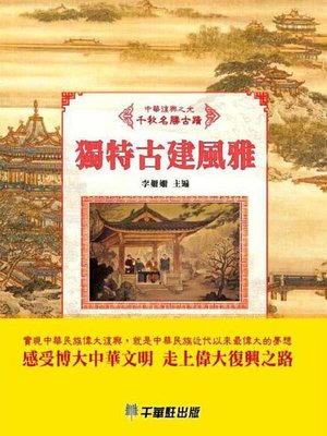 cover image of 獨特古建風雅