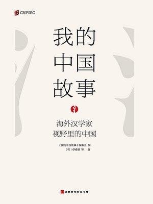 cover image of 我的中国故事 (My China Story)