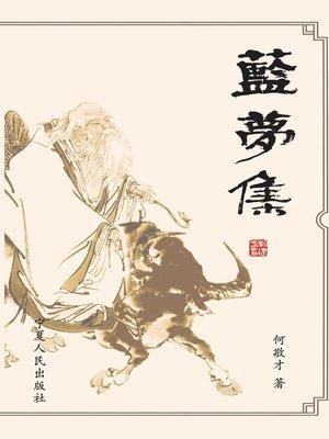 cover image of 蓝梦集 (Blue Dreams)