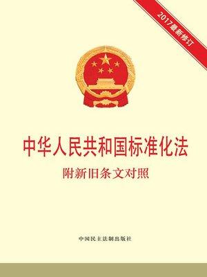 cover image of 中华人民共和国标准化法 附新旧条文对照