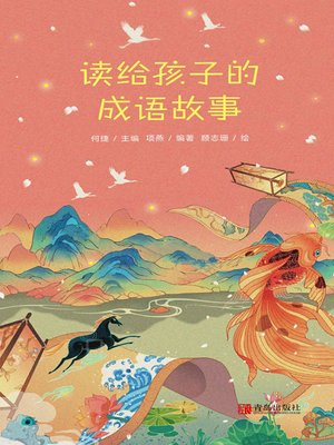 cover image of 读给孩子的成语故事