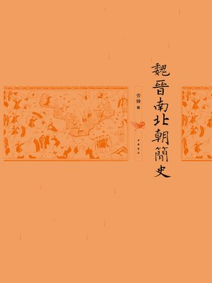 cover image of 魏晋南北朝简史