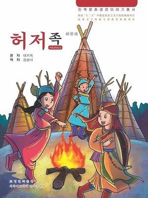 cover image of 民族文化经典故事丛书赫哲族