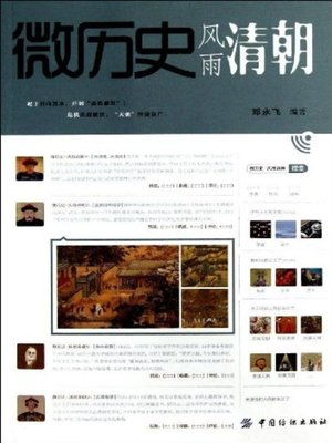 cover image of 微历史 (Micro-history)