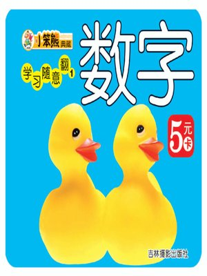 cover image of 数字(Figures)