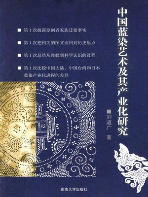 cover image of 中国蓝染艺术及其产业化研究 (Research on Chinese Blue Dye and Relevant Industry)