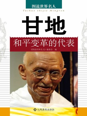 cover image of 甘地——和平变革的代表 (Gandhi-Representative of Peaceful Reforms)