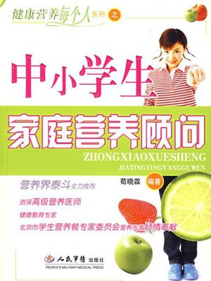 cover image of 中小学生家庭营养顾问