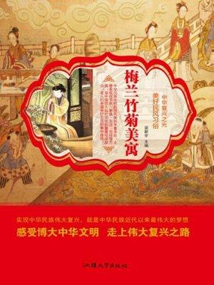 cover image of 梅兰竹菊美寓