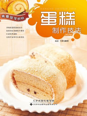 cover image of 零基础学烘焙 (Learn Baking From Basis)