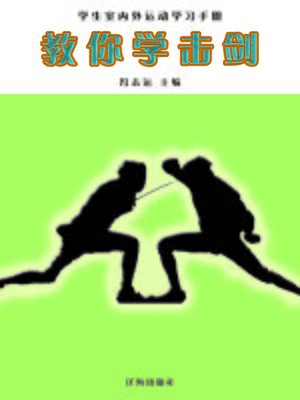cover image of 教你学击剑(Teach You How to Fence)