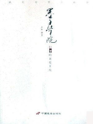 cover image of 墨子学院(Mo Zi Academy)