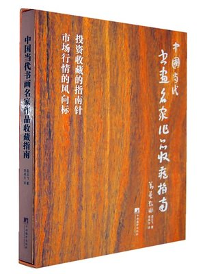cover image of 中国当代书画名家作品收藏指南 (Guide to Collection of Works of Contemporary Chinese Master Calligraphers and Painters)