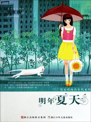cover image of 明年夏天 (Summer of Next Year)