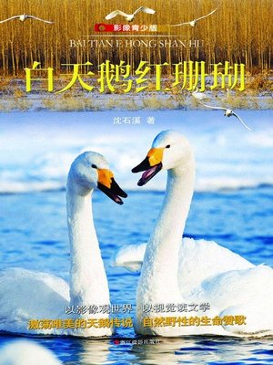 cover image of 白天鹅红珊瑚( Red Coral the White Swan)