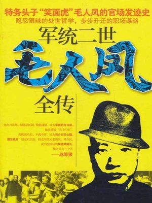 cover image of 毛人凤全传( The Life Story of Mao Renfeng)