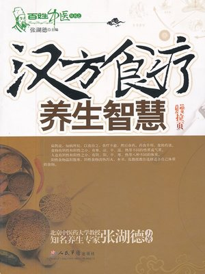 cover image of 汉方食疗养生智慧 (Health-preservation Wisdom of Dietotherapy in The Traditional Chinese Medicine)