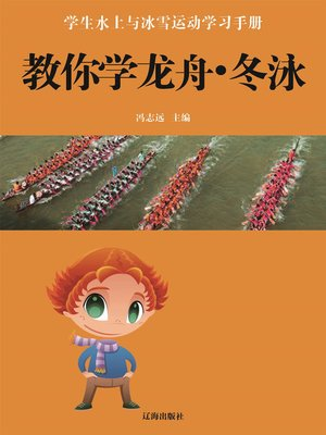 cover image of 教你学龙舟·冬泳 (Teach You to Learn Dragon Boat and Winter Swimming)
