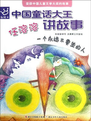 cover image of 任溶溶讲故事 一个永远不要坐的人 (Telling Stories by Ren RongrongA Man Never Sit)