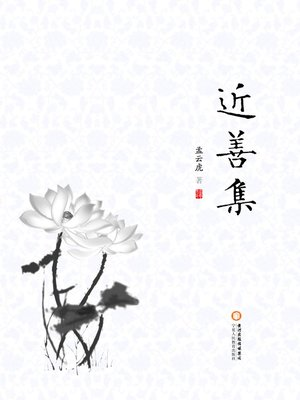 cover image of 近善集 (Goodness Collection)