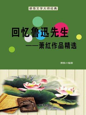 cover image of 回忆鲁迅先生 (Reminiscence of Mr. Lu Xun)