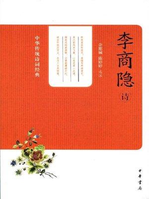 cover image of 李商隐诗 (Li Shangyin's Poems)