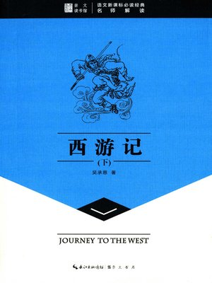 cover image of 西游记下 (Journey to the West Volume II)