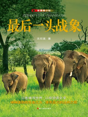 cover image of 最后一头战象(影像青少版)( The Last Battle Elephant)