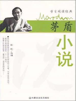 cover image of 茅盾小说 (Novels by Mao Dun )