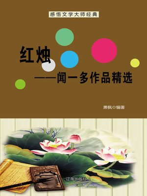 cover image of 红烛 (Red Candle)