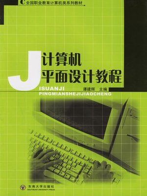 cover image of 计算机平面设计教程 (Computer Graphic Design Course)