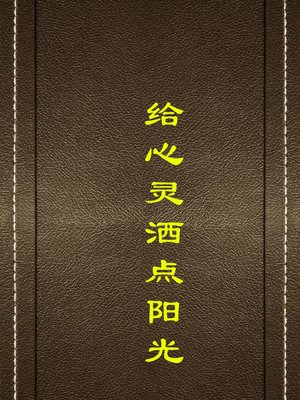 cover image of 给心灵洒点阳光(Shed Some Sunlight on the Heart )