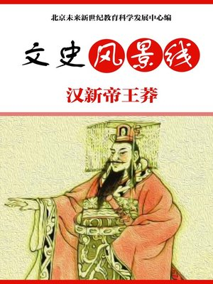 cover image of 汉新帝王莽(Emperor Xin of Han Wang Mang )