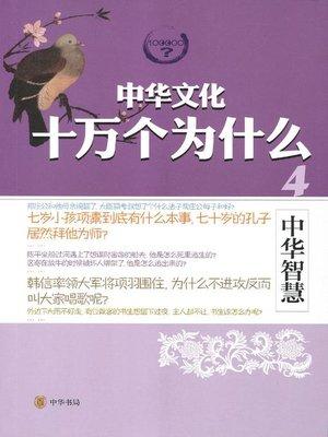 cover image of 中华智慧 (Zhonghua Wisdom)