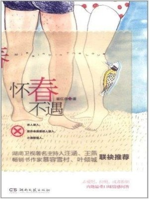 cover image of 怀春不遇(When the Cupid's Arrow Misses Its Target