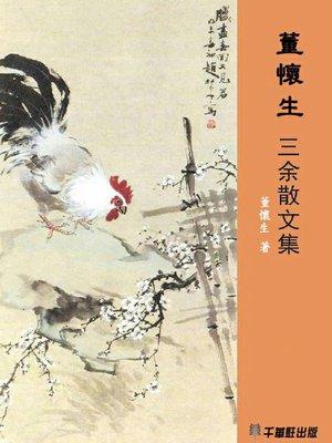 cover image of 董懷生三余散文集