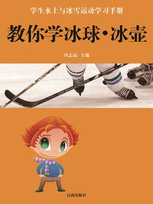cover image of 教你学冰球·冰壶(Teach You How to Play Ice Hockey and Curling)
