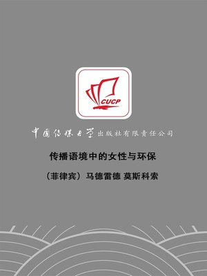 cover image of 传播语境中的女性与环保(The Female and Environment Protection in the Communication Context)